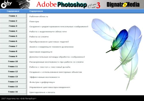 Видеокурс Adobe Photoshop SC3 (Фотошоп)