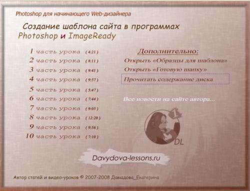 Видеокурс Создание шаблона сайта в  программах Photoshop и Image Ready