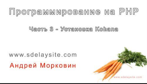 Видеокурс Программирование PHP Kohana