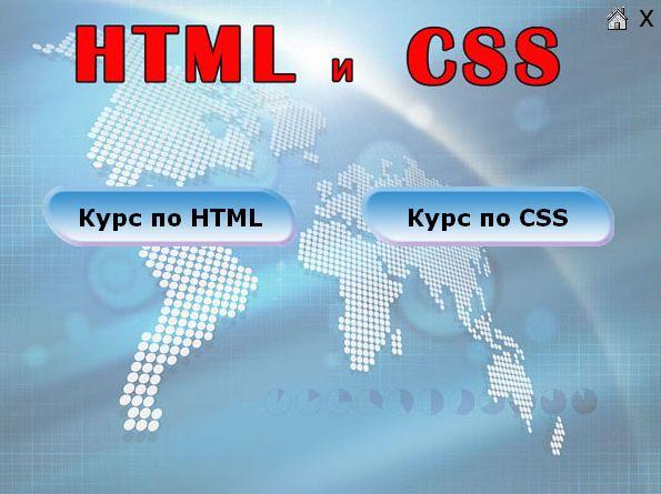 ��������� html � CSS