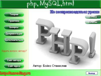Видеокурс PHP MySQL