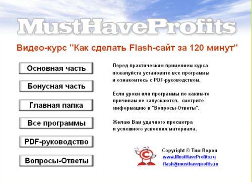 Видеокурс Создание flash сайта за 120 минут