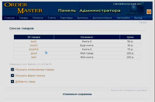 Видеокурс Order Master. Автоматизированная  система заказов. Партнерская программа