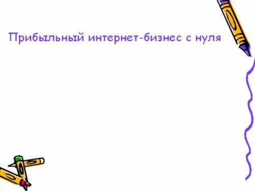 Видеокурс Прибыльный Интернет бизнес с нуля