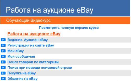 Видеокурс Работа с аукционом eBay