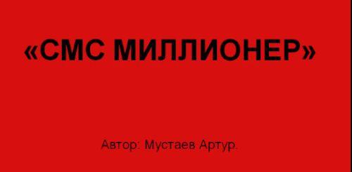 Видеокурс СМС Миллионер