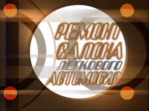 Видеокурс Ремонт салона автомобиля