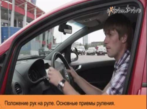 Видеокурс Основы правильного руления автомобиля