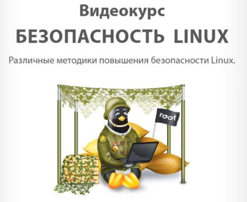 Видеокурс Безопасность LINUX