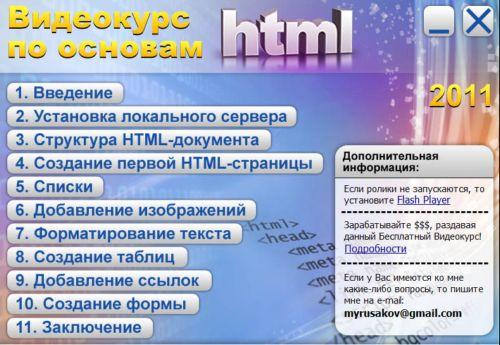 Видеокурс HTML для  начинающих