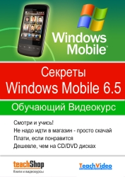 Видеокурс Windows Mobile