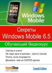 Видеокурс Windows Mobile