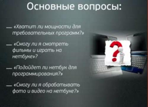 Видеокурс Как выбрать нетбук