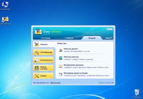 Видеокурс Оптимизация и ускорение Windows