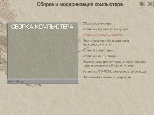 Видеокурс Сборка и модернизация  компьютера