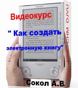 Видеокурс Как создать электронную книгу