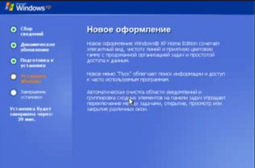 Видеокурс Установка Windows XP