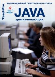Видеокурс Java для начинающих