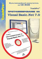 Видеокурс Visual Basic. Net