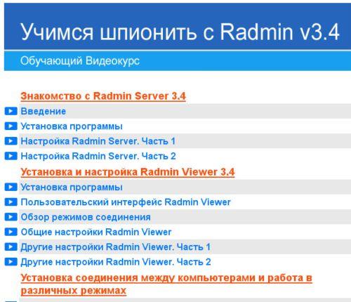 Видеокурс Учимся шпионить с Radmin v3.4