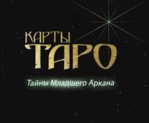 Видеокурс Карты Таро. Тайны Младшего  Аркана
