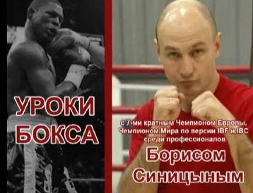 Видеокурс Обучающие уроки бокса
