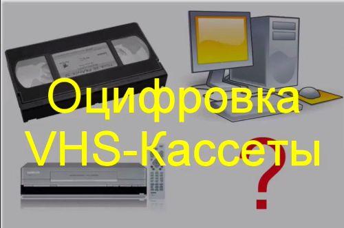 Видеокурс Как оцифровать видеокассеты VHS