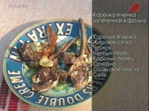 Видеокурс Корейка ягненка в фольге.  Севиче из лосося. Виндзорский салат. Компот и масло