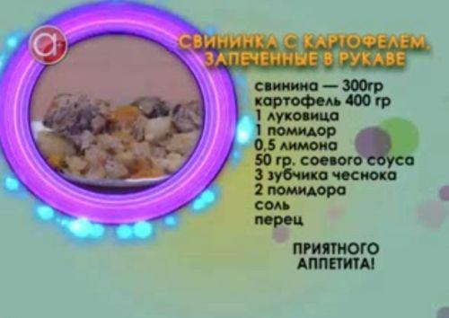 Видеокурс Картофель со свининой в  рукаве