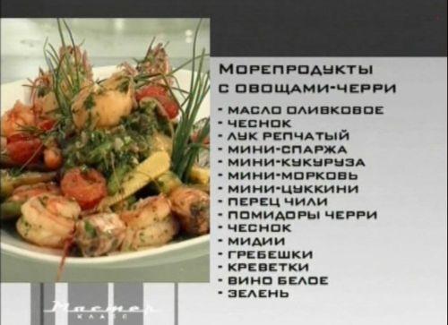 Видеокурс Готовим блюда из  морепродуктов