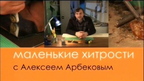 Видеокурс Маленькие хитрости с Алексеем  Арбековым